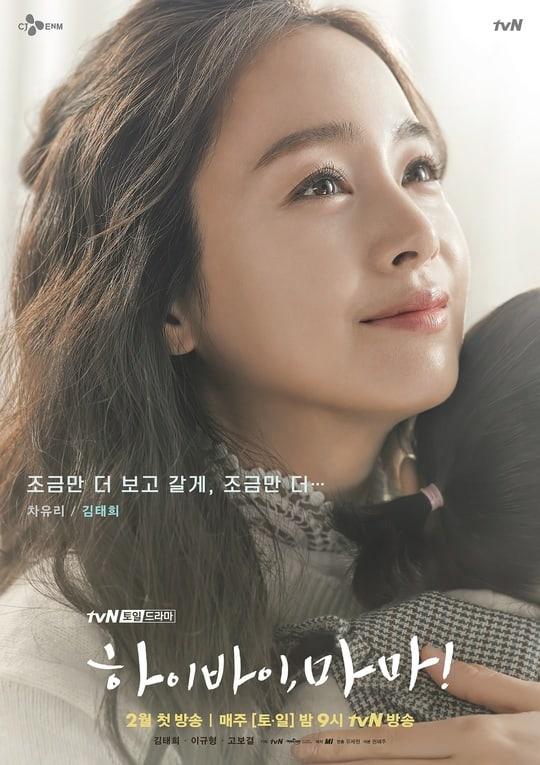 drama baru kim tae hee amp lee kyu hyung hi bye mama